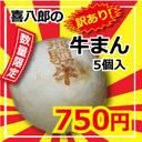 スマステ「特選ワケあり商品13」喜八郎の飛騨牛まん 訳あり750円